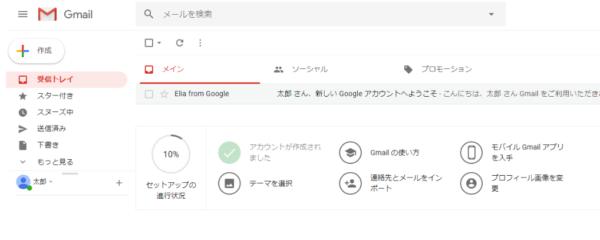 Gmailの取得方法(Googleアカウントを持っていない方向け)