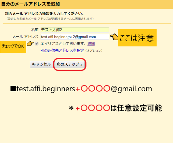 Gmailの追加方法(既にGoogleアカウントを持っているがアフィリ用で作る方向け)