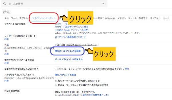 別のGmailをエイリアスで追加する方法