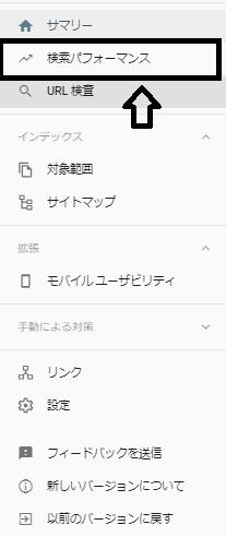グーグルサーチコンソール検索パフォーマンス選択