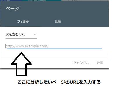 グーグルサーチコンソールにページURLを入力
