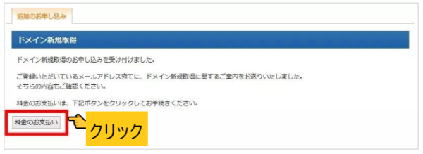 エックスサーバーで独自ドメインを取得し設定する方法
