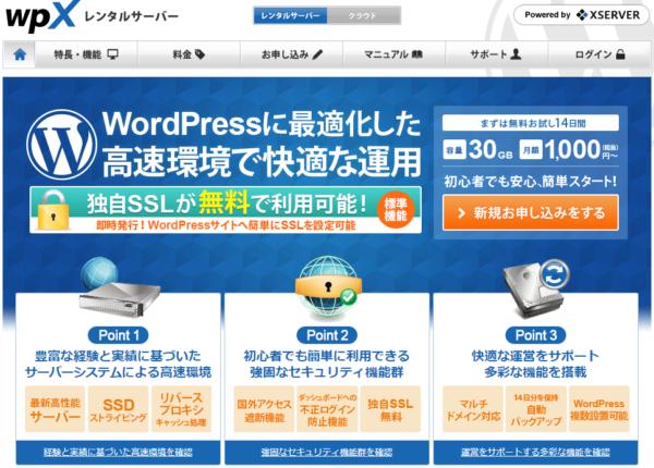 7.WordPress特化のwpXレンタルサーバ