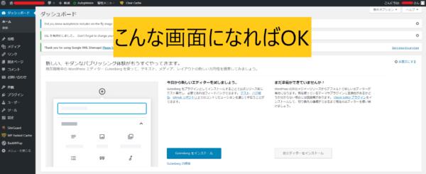 ◆お名前.comにWordPressをインストールする手順