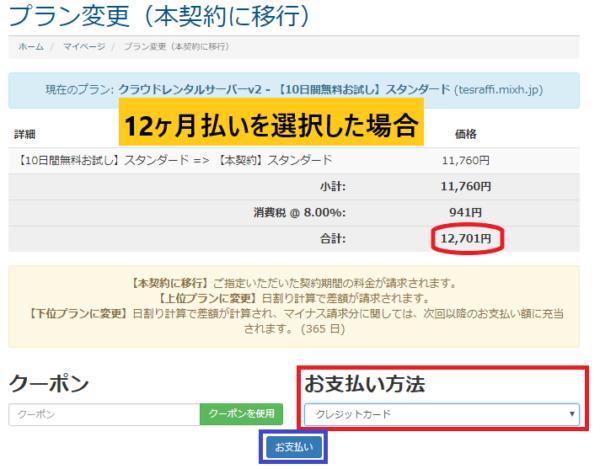 【手順④】料金の支払い