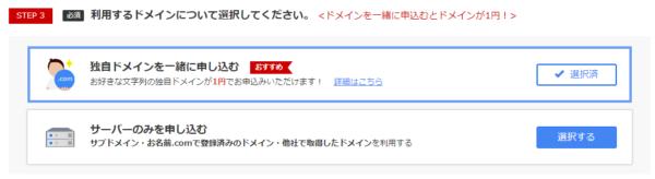 【手順①】お名前.comへ新規申し込み