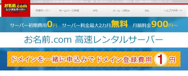 3.ドメイン無料ならお名前.com