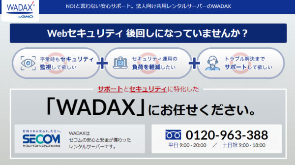 12.ビジネス向けならWADAX