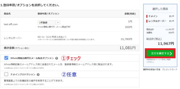 【手順④】お申込み内容確認と支払い方法