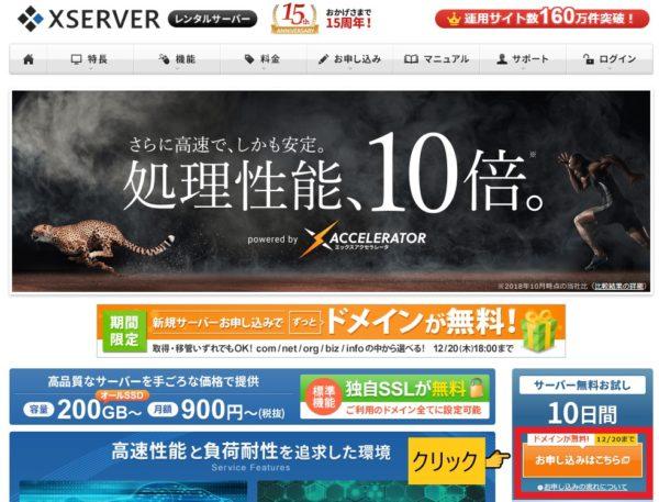 【手順①】エックスサーバーへ新規申し込み