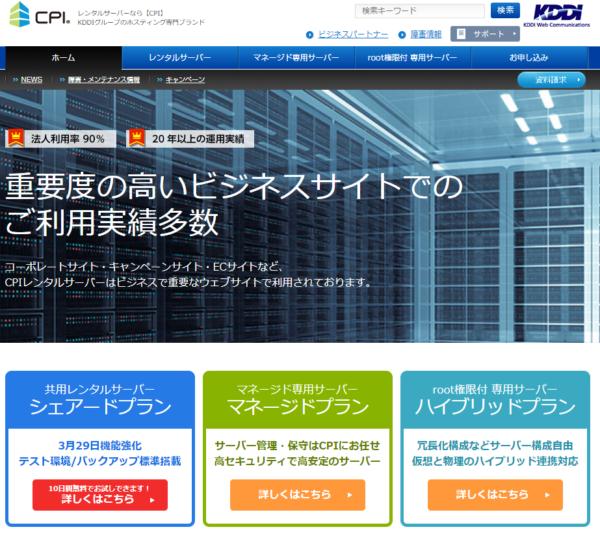 11.法人利用ならCPIレンタルサーバー