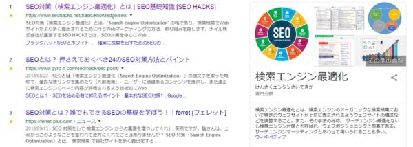 SEOとはの検索結果