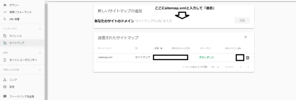 sitemap.xml送信方法
