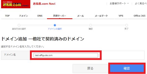 ◆お名前.comへの紐づけ方法