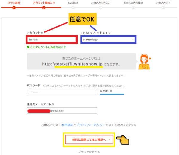 ロリポップサーバーの申し込み方法