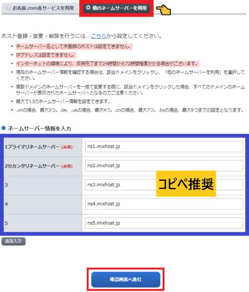 ◆ミックスホストでDNSサーバー設定をする方法