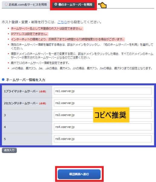 ◆エックスサーバーでDNSサーバー設定をする方法