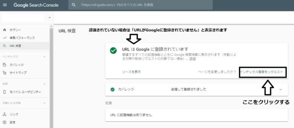 インデックス登録方法2