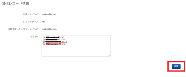 Zenlogicに独自ドメインを設定する