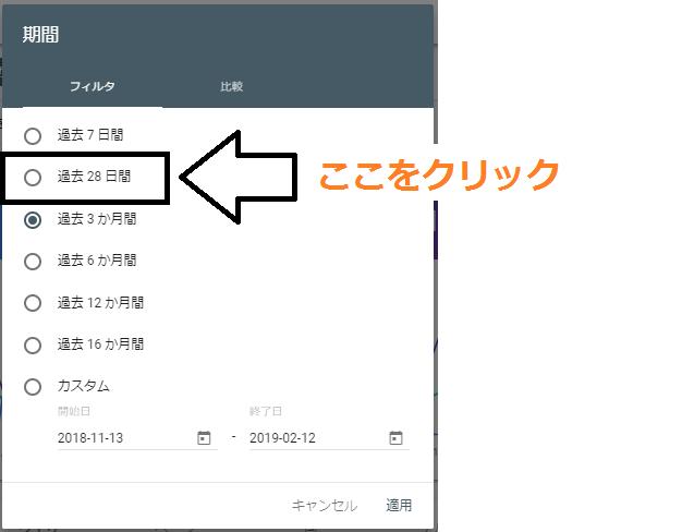 検索アナリティクス②