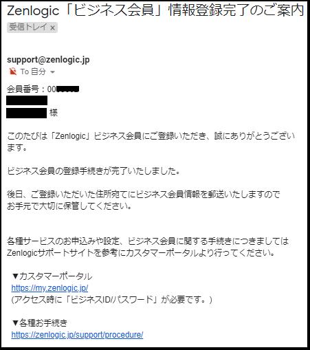 Zenlogicの契約方法