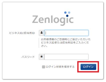 Zenlogicの料金支払い