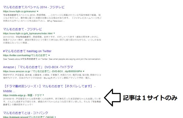 検索結果②