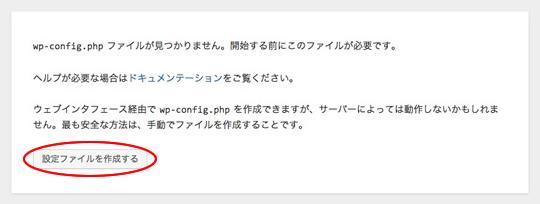 マイサーバーにWordPressをインストールする手順
