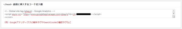 Googleアナリティクスをテーマで設定する