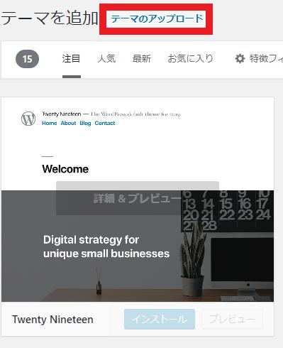 WordPressにWING(AFFINGER5)を設定する方法