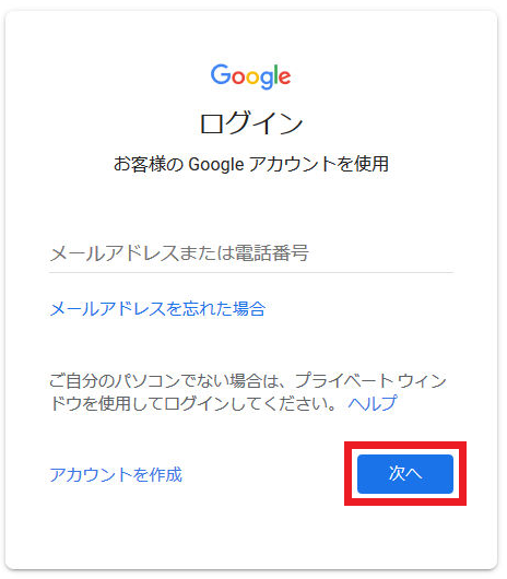 GoogleアナリティクスのトラッキングIDを取得する