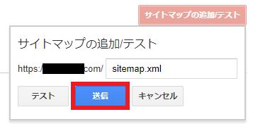 サーチコンソール登録が完了したらサイトマップを送信する