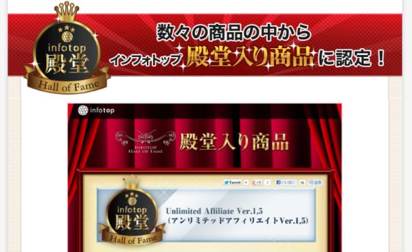 アンリミテッドアフィリエイトNEOの評判・口コミ・レビュー