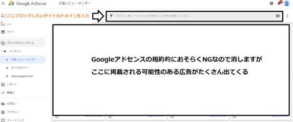 Googleアドセンスブロック方法②