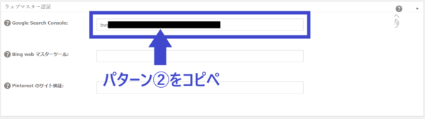 All in One SEO Packで設定する