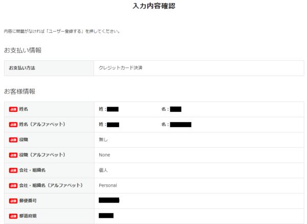 バリュードメインのユーザー登録から支払い設定