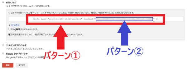 Googleサーチコンソールのmetaタグを取得する