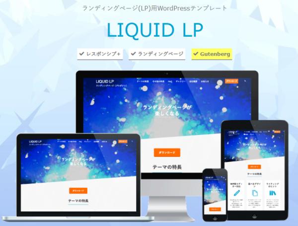LIQUID PRESSの料金と機能