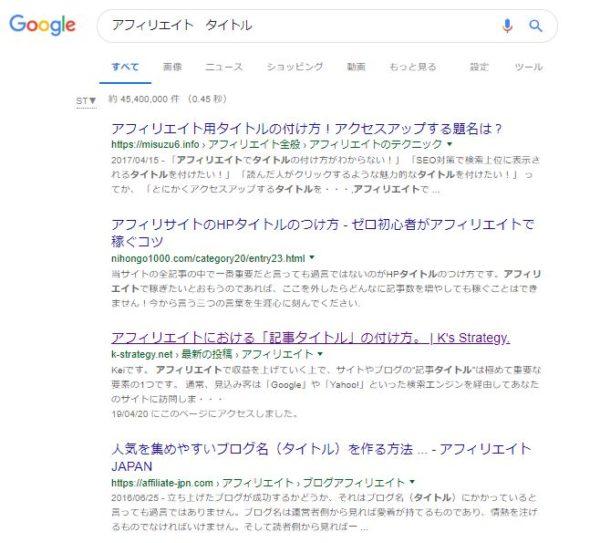 アフィリエイトタイトルの検索結果