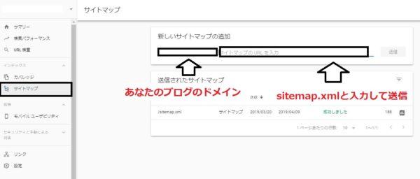 sitemap送信