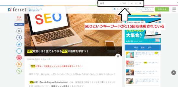 SEO対策上位サイト