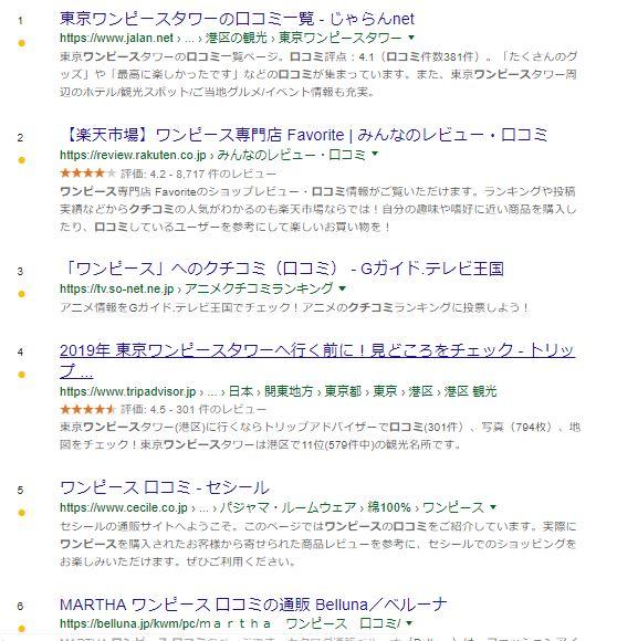 ワンピース検索結果
