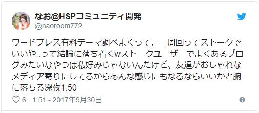 ストークの評判・口コミ