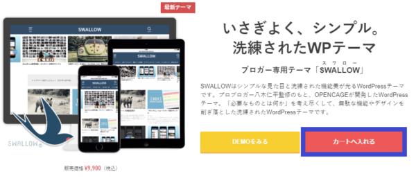 WordPressにスワローを設定する方法