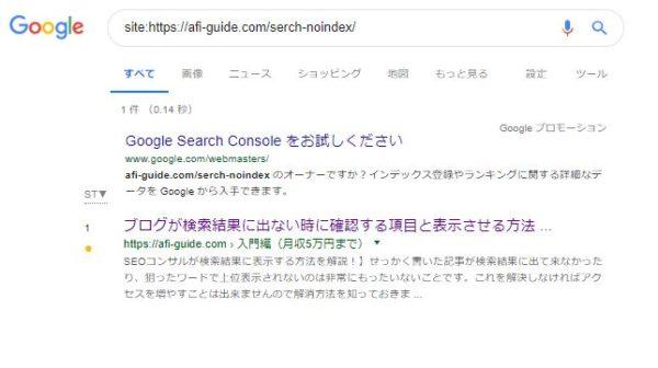 検索結果表示完了