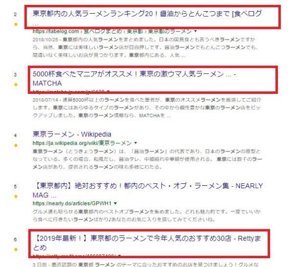 東京ラーメン検索結果