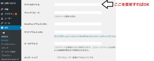 WordPressタイトル変更方法