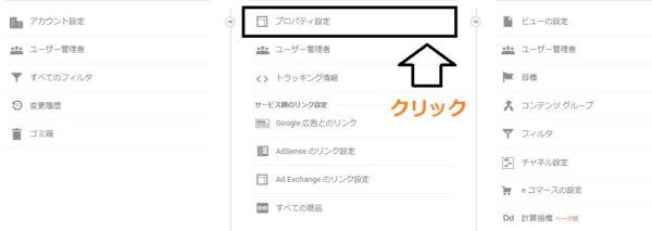 Googleアナリティクス変更2