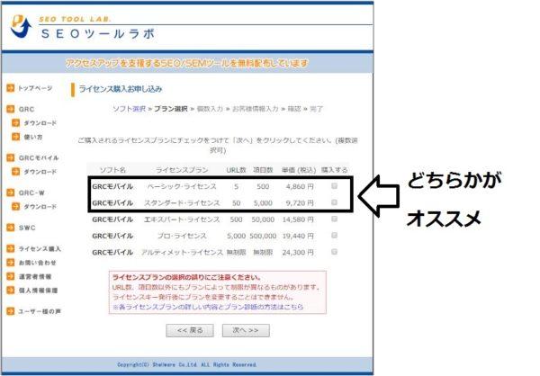 GRC契約方法4