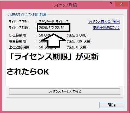 GRCライセンス更新